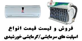 قیمت و فروش اسپلیت سرمایشی/گرمایشی خورشیدی