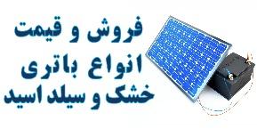 فروش باتری خشک سسیلد اسید خورشیدی