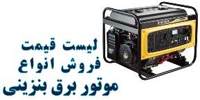 فروش و قیمت انواع موتور برق های بنزینی