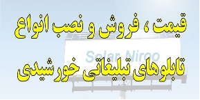 قیمت ، فروش و نصب تابلوهای تبلیغاتی خورشیدی
