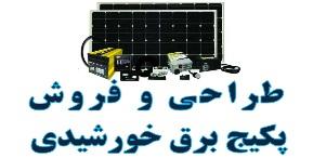 طراحی و فروش پکیج برق خورشیدی