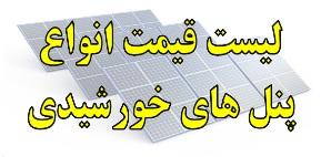 لیست قیمت انواع پنل های خورشیدی