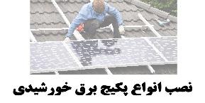 نصب انواع پکیج برق خورشیدی