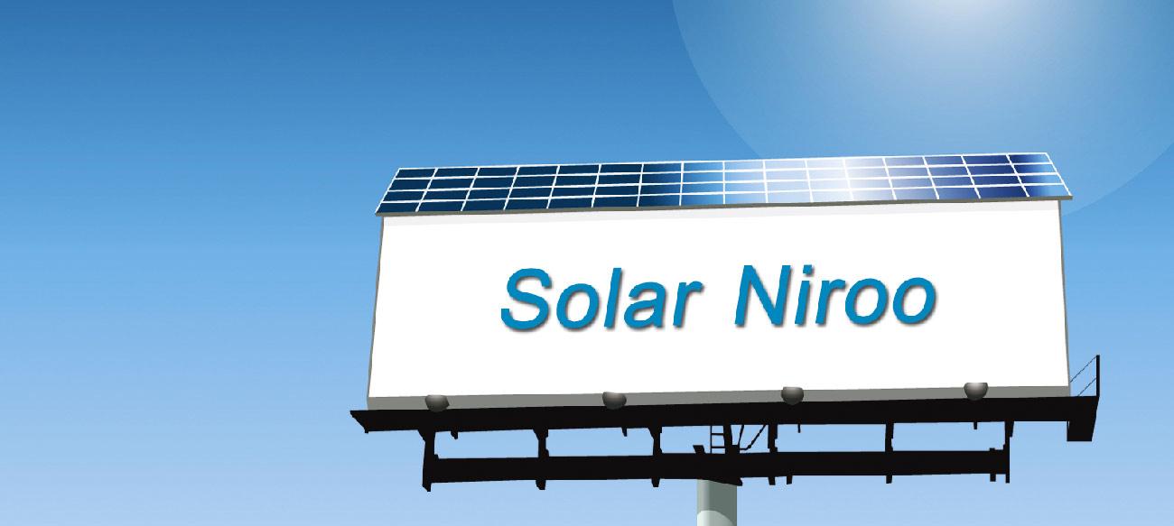 تابلو تبلیغاتی خورشیدی