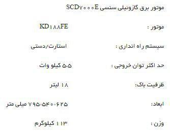 مشخصات SCD7000