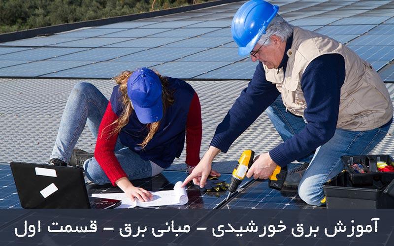 آموزش برق خورشیدی – قسمت دوم – مبانی برق