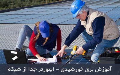 آموزش برق خورشیدی – اینورتر جدا از شبکه – قسمت دهم