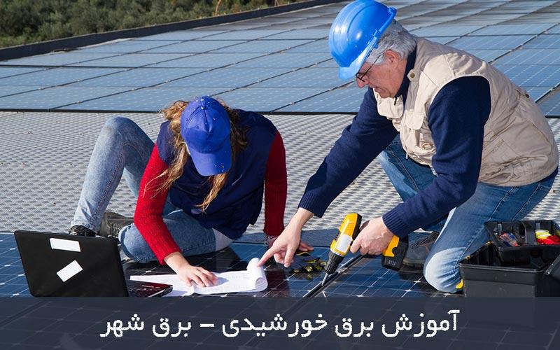 آموزش برق خورشیدی – قسمت چهارم – برق شهر