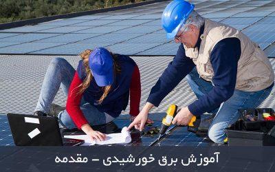 آموزش برق خورشیدی – قسمت اول – مقدمه