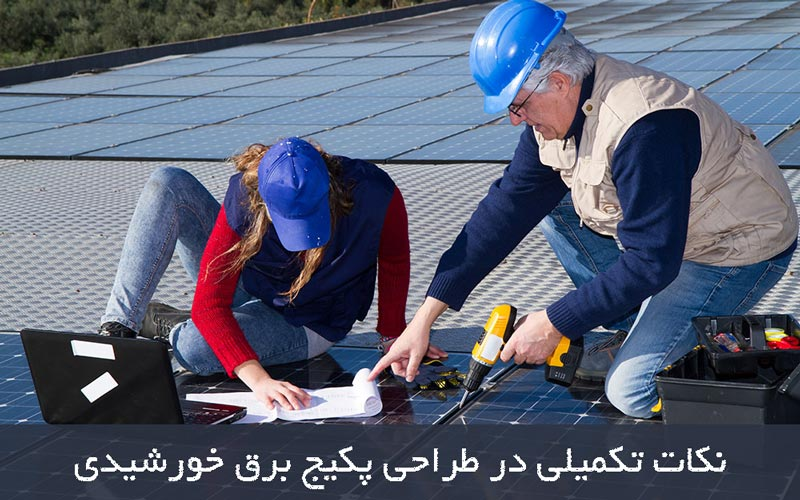 آموزش برق خورشیدی – نکات مهم در طراحی برق خورشیدی