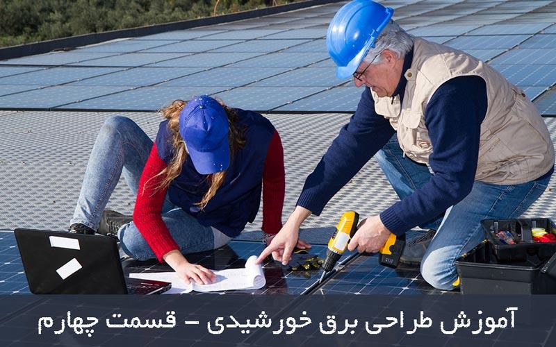آموزش برق خورشیدی – طراحی پکیج برق خورشیدی – بخش چهارم