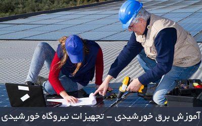 آموزش برق خورشیدی – تجهیزات نیروگاه خورشیدی – قسمت ششم