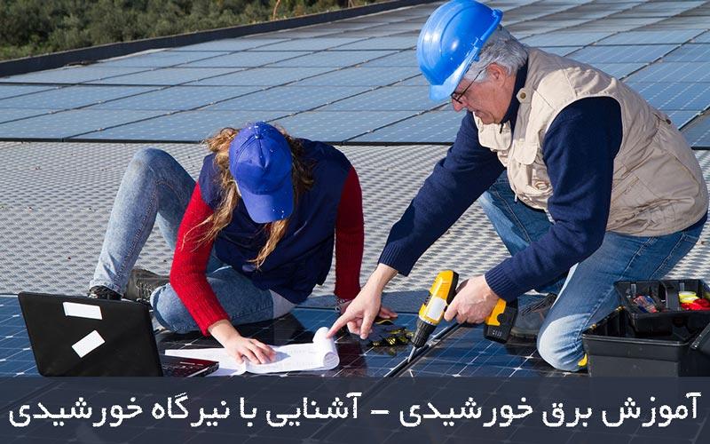 آموزش برق خورشیدی – قسمت پنجم – آشنایی با برق خورشیدی