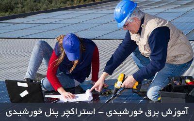 آموزش برق خورشیدی – سازه پنل خورشیدی – قسمت یازدهم